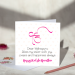 Dear Waheguru Rakhi Card For Sisters
