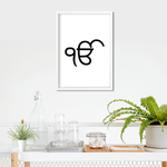 Traditional IK Onkar Art Print or Framed