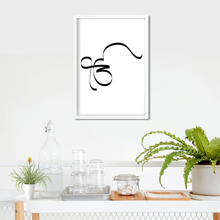 IK Onkar Art Print or Framed