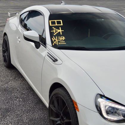 Made in japan banner decal sticker for scion frs fr-s toyota 86 gt86 ft86 and subaru brz