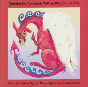 The Story of Angus Puff the Fire Dragon - Castlebay Primary School {Gaelic translation}