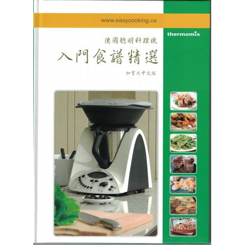 Thermomix Beginner's Recipe Collection 入門食譜精選