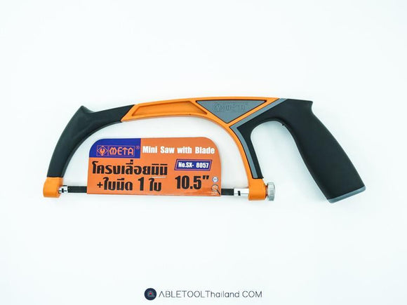 โครงเลี่อยมินิ META No.SX-8057 META mini hack saw frame with blade NO.SX-8057 10.5