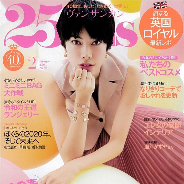 25ans February Issue