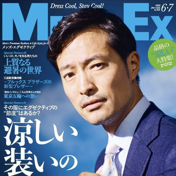 Men's EX June/July Issue