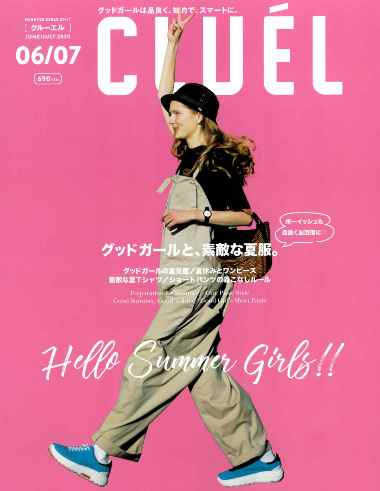 June/July Issue CLUEL