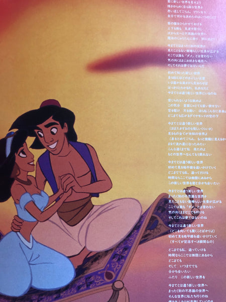 Aladdin Press Book - Japanese