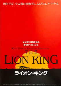 Lion King Ad - Japanese