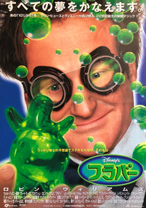 Flubber Ad - Japanese
