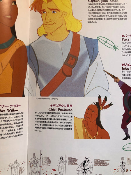 Pocahontas Press Book - Japanese
