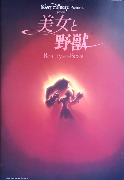 Beauty and the Beast Press Book - Japanese
