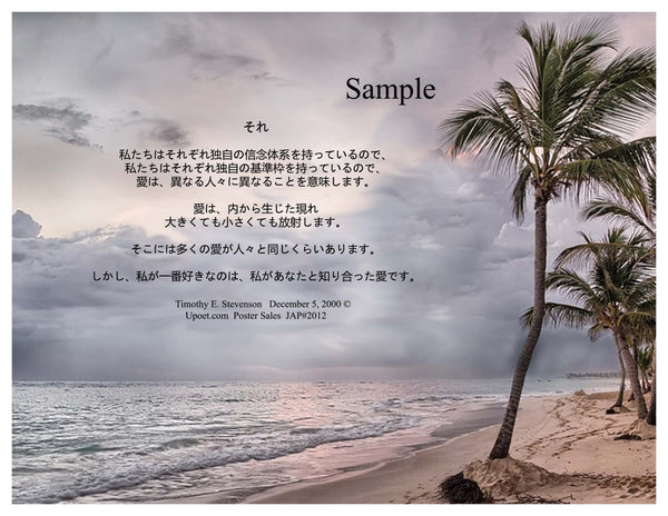 JAP#2012 - それ - The One