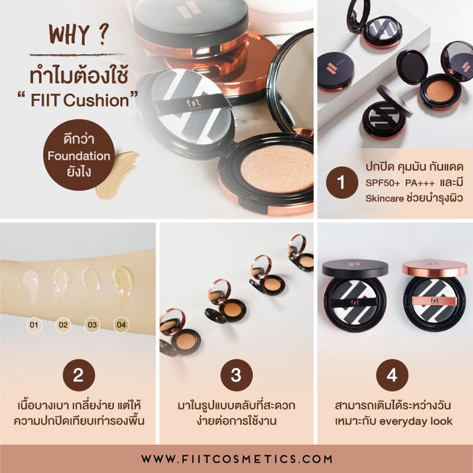 #FIITREVIEW WHY ? ทำไมต้องใช้ FIIT Cushion