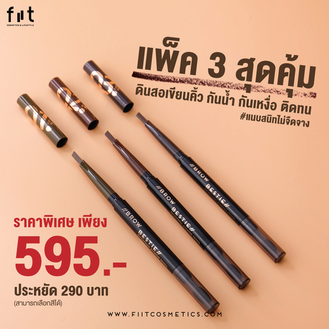 FIIT Brow Bestie Waterproof eyebrow pencil set