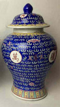 Temperature Fired painted Chinese Ginger Jar Floral Accent Home Decor Collectable Floral Patterned