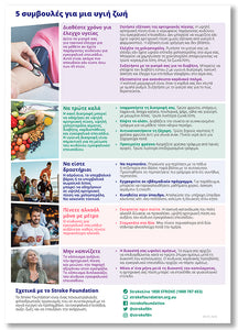 About Stroke fact sheet (Greek)