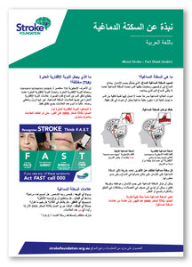 About Stroke fact sheet (Arabic)