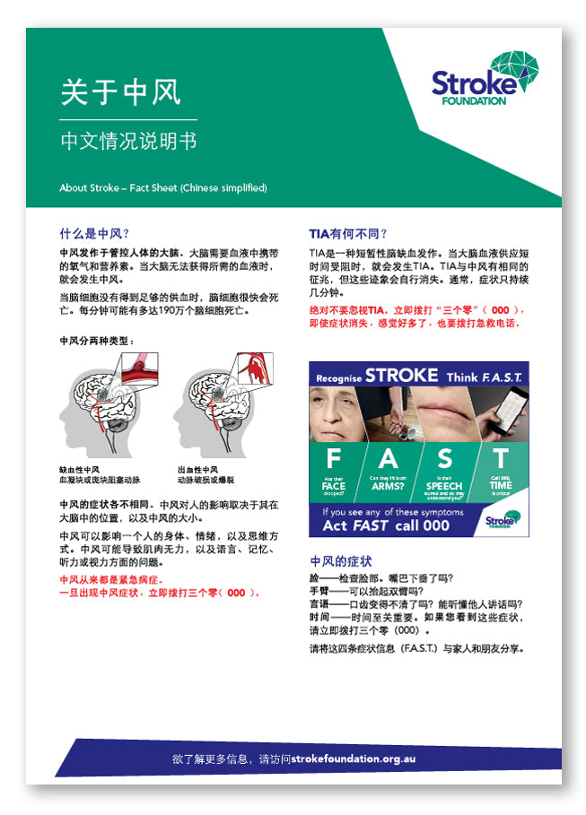 About Stroke fact sheet (Chinese Simplified)