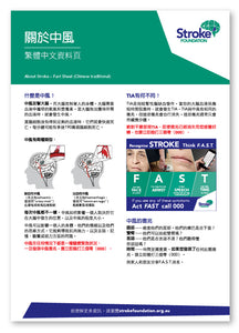 About Stroke fact sheet - 繁體中文 (Chinese Traditional)