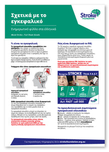About Stroke fact sheet - Ελληνικά (Greek)