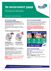 About Stroke fact sheet - македонски (Macedonian)