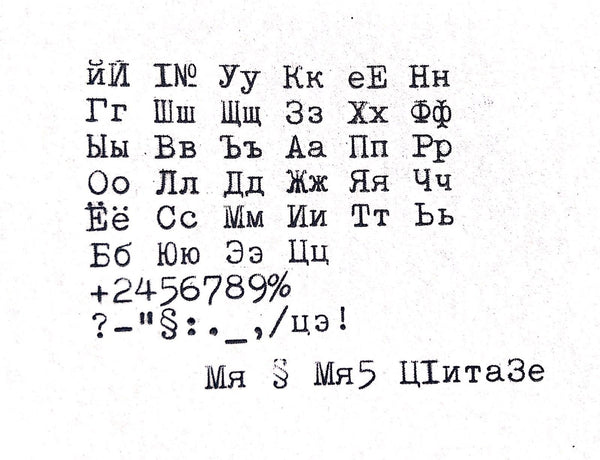 Olympia SM2  typeface Russian Characters