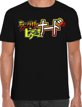 Load image into Gallery viewer, Japanese AVGN Logo T-Shirt