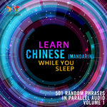 Learn Mandarin while you sleep - Volume 1