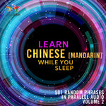 Learn Mandarin while you sleep - Volume 2