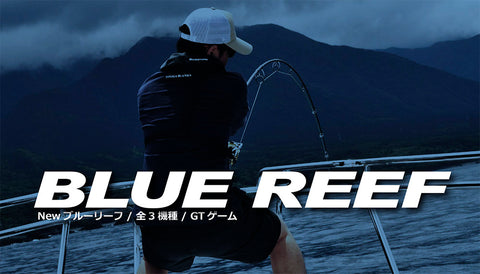 Yamaga Blanks Blue Reef 80/8 Dual Boat Casting Fishing Rod