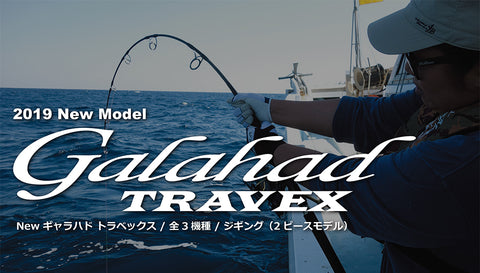 Yamaga Blanks Galahad Travex 595S Spinning Model Jigging Rod