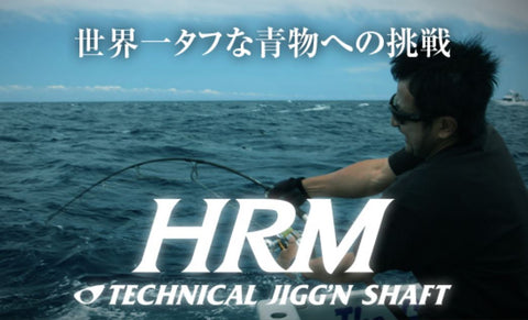 CB One HRM606 - Jigging Rod