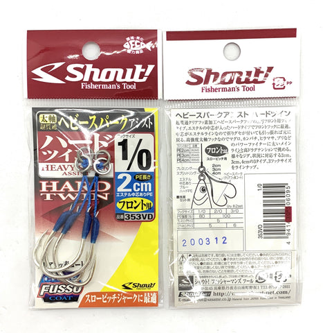 Shout! Heavy Spark Assist Hard Twin 2cm