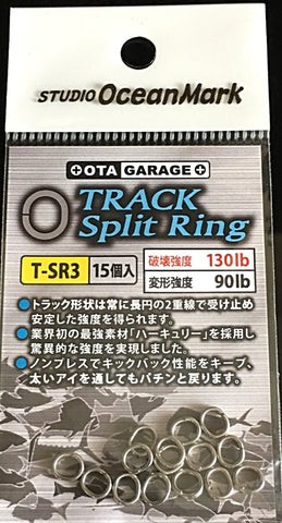 Studio Ocean Mark- Track Split Ring