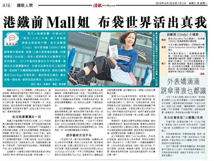 Press - Hong Kong Economic Journal - 30 June 2018
