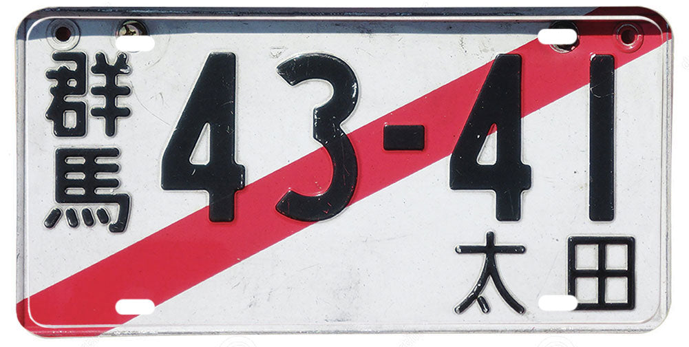 Japanese License plate  Drifting  Aluminum License plate
