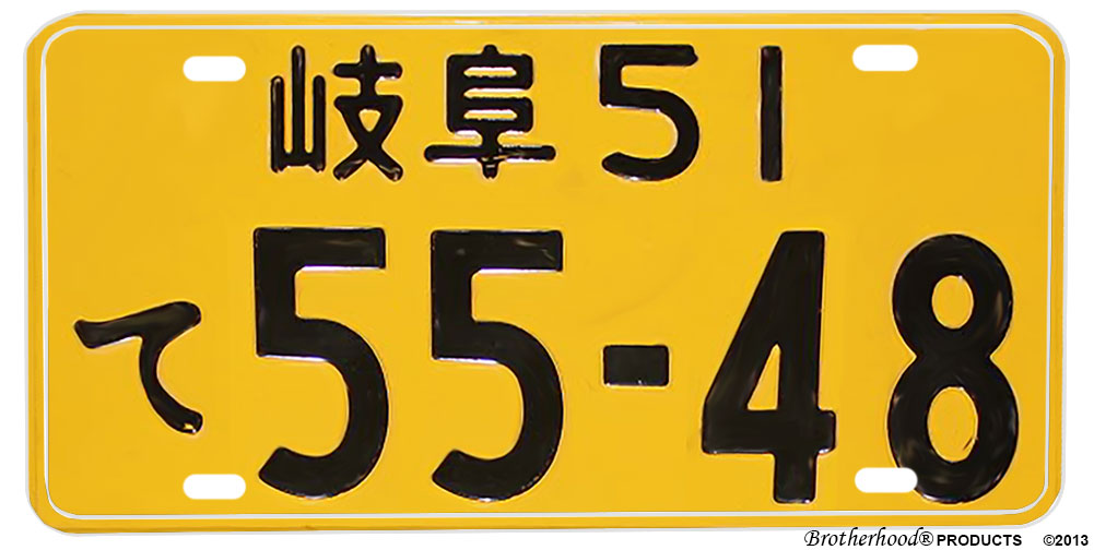 Japanese Design Yellow & Black Aluminum License plate