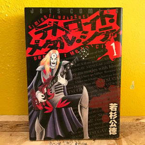 Manga - Detroit Metal City - Japanese Language - Vol 1