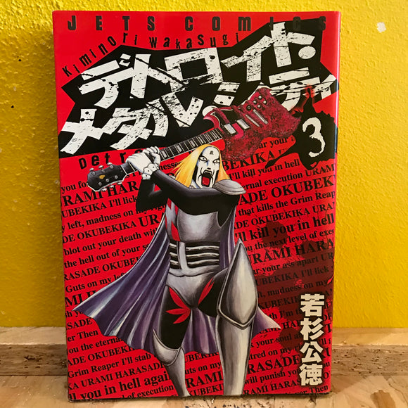 Manga - Detroit Metal City - Japanese Language - Vol 3