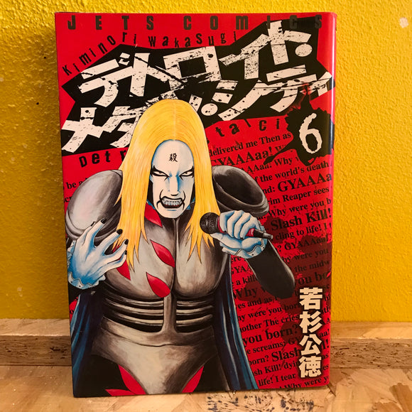 Manga - Detroit Metal City - Japanese Language - Vol 6