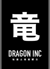 SIRCHARLES DRAGON INC BRAND