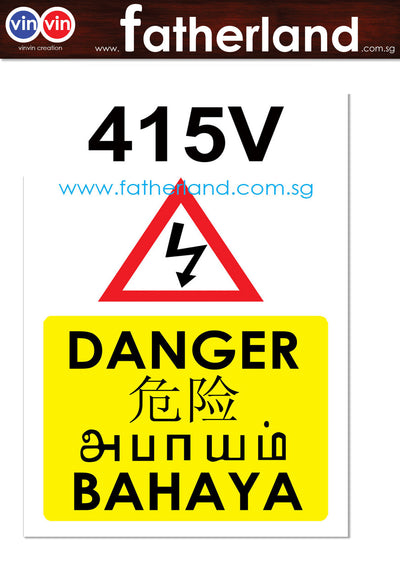 415V DANGER 4 LANGUAGE  PORTRAIT 10x14 inches Aluminium