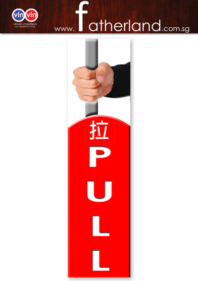 Pull Signage ( vinvin creation )