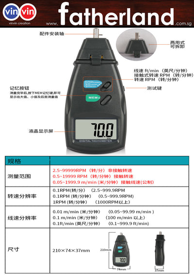 vinvin Laser digital Non-contact tachometer