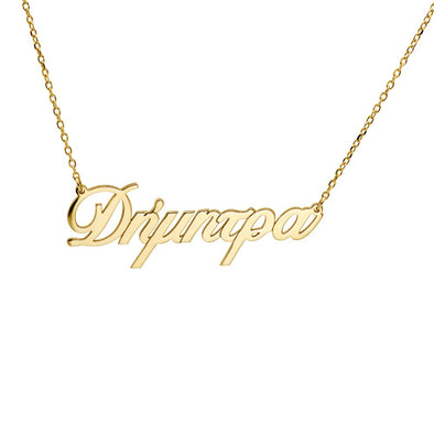 Name Necklace Dimitra