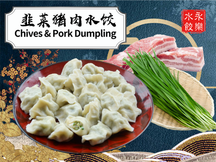 Chives and Pork Dumpling (2 Packets)
