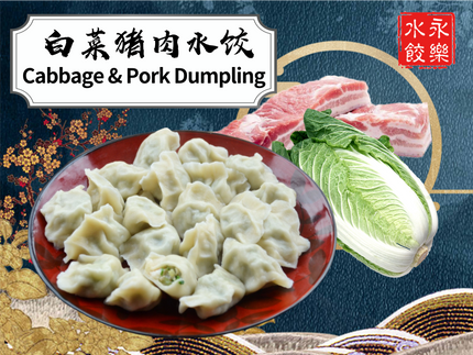 Cabbage and Pork Dumpling (2 Packets)