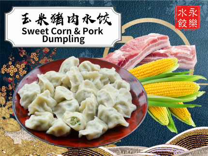 Sweet Corn and Pork Dumpling (3 Packets)