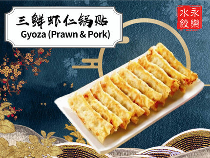 Gyoza (Prawn & Pork) (2 Packets)