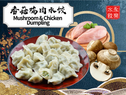 Chicken and Mushroom Dumpling (3 Packets)
